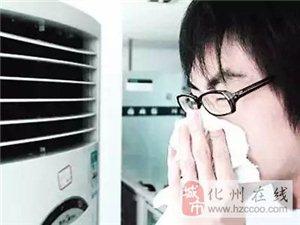 家里有空调的化州人速看!看完吓出一身冷汗!