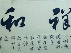 王辉农书画20幅