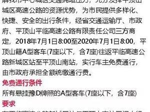 新濠天地官网网站司机注意了,7月1日起豫D牌照的A型客车免费走这段高速!