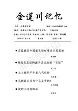 元上都华严寺第六代住持(