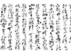 中国著名书法家-汤真作品欣赏。