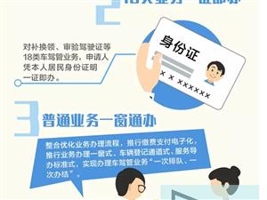 公安部发布交管改革新举措:车检程序优化!车辆全国通检!!