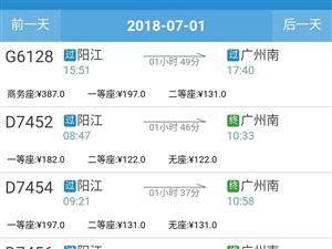 深茂高铁,粤西2000万人民想说爱你不容易!