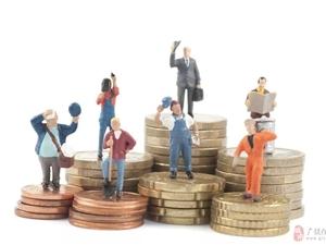 """11省市上调最低工资标准 这将如何影响你的""""钱袋子""""?赶紧来看看"""