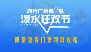 时代广场丨第二季泼水狂欢节