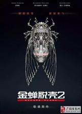《金蝉脱壳2》插翅难飞