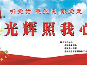 喜庆七.一建党节 文艺演出轰动全城 居民喜乐融融