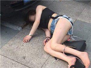 清晨,街头竟躺着一名衣着清凉的90后姑娘...真相竟是...