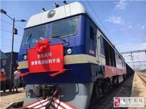 唐曹铁路全线开通,首趟列车发车!曹妃甸至唐山仅需43分钟!
