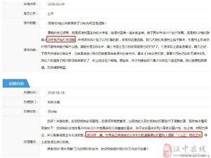 汉中大学生回乡创业250米烂泥路近10年无人修,镇政府回复