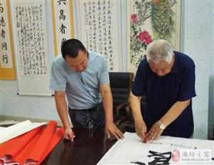 """潍坊""""庆七·一""""书法名家笔会"""