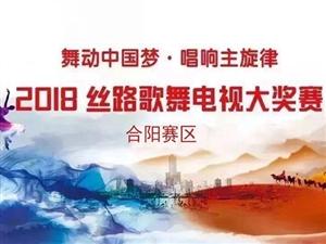 2018年丝路歌舞电视大奖赛澳门博彩正规网址赛区报名