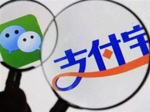 """【关注】国家下了铁命令!微信、支付宝迎""""大限"""""""