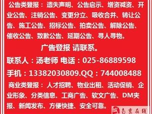 金陵晚报招聘广告登报电话025-86889598