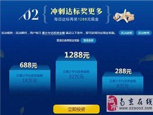 送¥3688/笔投资+¥1288/日奖励+小米登机箱、apple