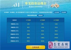 实时到账福利:¥3688/笔投资奖励