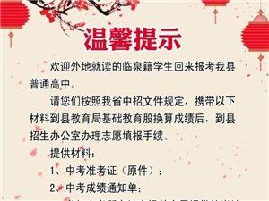 外地就读的临泉籍学生报考临泉普通高中温馨提示