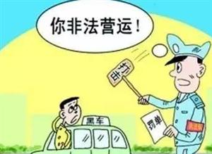 郑州今起严打非法营运,违规网约车最高罚3万