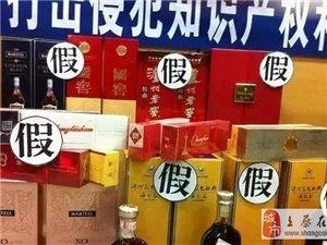 假酒销售的7种渠道,买酒请注意!