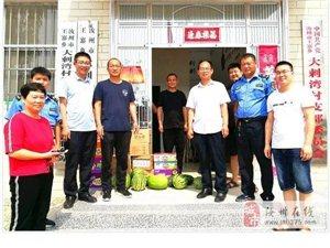 迎七一 送温暖 谋发展 ―汝州市城市管理局走访慰问驻村工作队