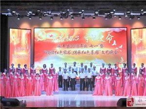 """永丰县""""春之歌""""合唱团唱响""""七一""""红色经典"""