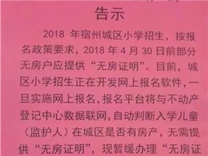 重要提醒!2018年宿州城区小学招生暂不使用网上报名系统
