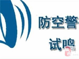 唐山市人民政府关于实施试鸣防空警报的通告