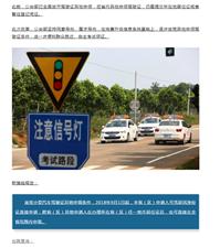 平川没考驾照的恭喜了!公安部重大宣布……