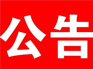 【公告】湄潭在线论坛发帖总规