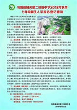 旬阳县城关第二初级中学2018年秋季七年级新生入学报名登记通知