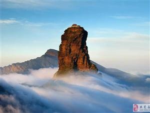 大足人了解一下,贵州梵净山申遗成功 成为中国第53项世界遗产!