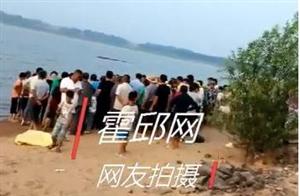 霍邱一名初一学生昨天不幸在淮河溺亡!【现场视频】