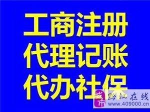 重庆熠熠工商咨询服务中心专业代办工商营业执照