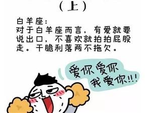 蓝田微缘|十二星座恋爱攻略(上)