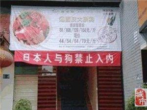 日本人不得入内!