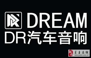 DREAM卓梦汽车音响