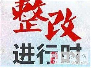 河北公布3起交办群众信访举报问题查处整改情况,唐山涉及一起!