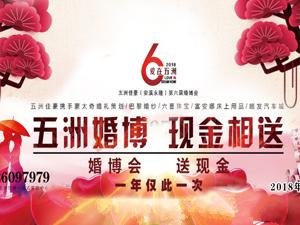 必威体育备用第六届五洲佳豪(永隆国际)主题婚博会