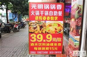 光明锅锅香干锅自助餐随便吃,酒水饮料尽情喝!每人只要18.5元