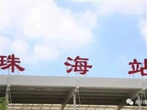 本月5日起,永川人可乘动车直达珠海不到9小时