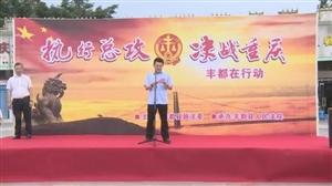 """丰都县人民法院:让""""老赖""""无处躲藏!"""