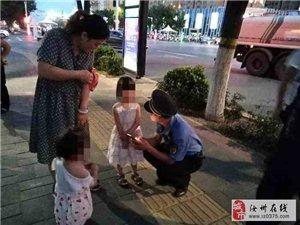 深夜发现女童路边哭 热心城管帮她找妈妈
