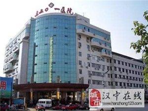 2018陕西省汉中市三二�一医院招聘公告