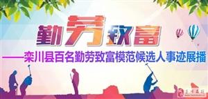 栾川县百名勤劳致富模范候选人事迹展播