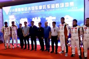 2018激情柴达木汽车摩托车越野场地赛8月8日开幕