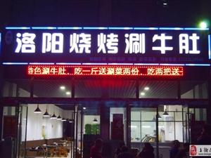 在新安路,吃到洛阳火了20年的招牌。