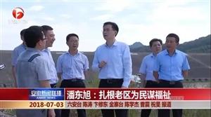 县委书记潘东旭登上安徽卫视:扎根老区,一心为民!