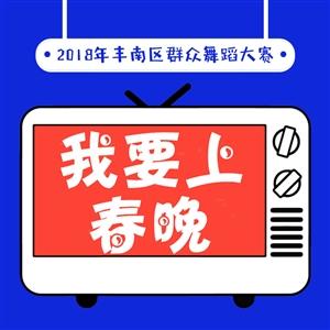 2018年丰南区群众舞蹈大赛