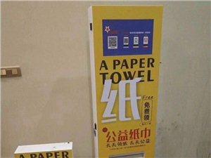 免费纸巾项目的四条财富管道