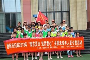 """关爱未成年人暑期夏令营之""""四川科技馆、万象城冰雪之旅""""欢乐开启"""